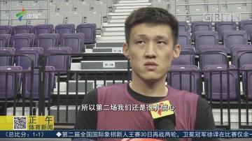 调整心态 广东再战辽宁
