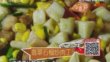 制作翡翠石榴炒肉丁