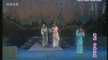 [2018-03-15]风雅潮韵:西施归越