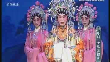 [2018-03-07]剧场连线:女儿国招亲