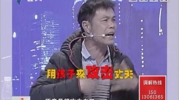 [2018-03-17]和事佬:留不住的爱说散就散(下)