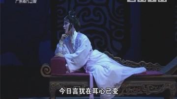 [2018-03-13]粤唱粤好戏:鸳鸯剑