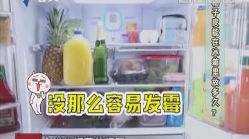 柚子皮能在冰箱里放多久?