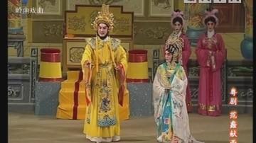 [2018-03-06]剧场连线:范蠡献西施