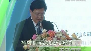2018中国汽车动力电池产业研讨会