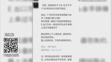 广州:应聘网拍模特 求职不成倒贴一千多