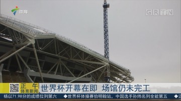 世界杯开幕在即 场馆仍未完工