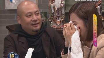 [2018-03-04]外来媳妇本地郎:我要留中国(下)