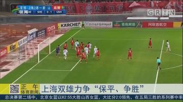 """上海双雄力争""""保平、争胜"""""""