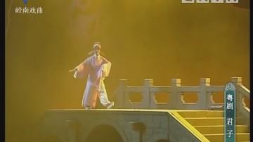 [2018-03-24]剧场连线:君子桥