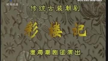 [2018-03-01]风雅潮韵:彩楼记