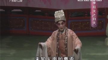 [2018-03-30]粤唱粤好戏:李后主之归天