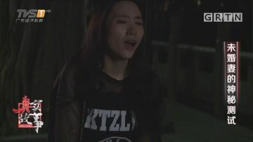 [HD][2018-03-27]真实故事:未婚妻的神秘测试