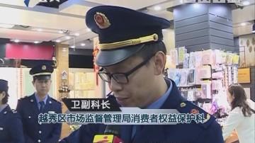 """广州:""""史莱姆""""含有毒硼砂 工商部门展开调查"""