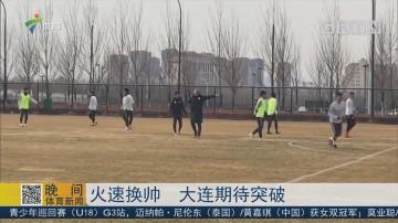 河北客场挑战申花 再演进球大战?