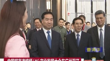 中国超高清视频(4K)产业发展大会在广州召开