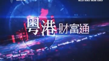 [2018-03-04]粤港财富通:2018值得关注的行业:保险