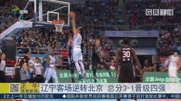 辽宁客场逆转北京 总分3-1晋级四强