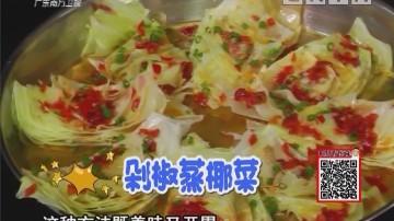 制作剁椒蒸椰菜