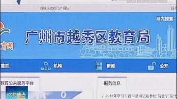 """广州积分入学:越秀区""""积分入学"""" 今起网上申报"""