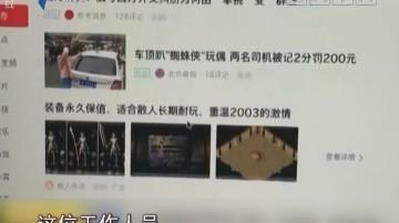 """记者暗访:今日头条员工爆料""""二跳""""玄机"""
