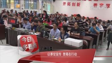 广州花都:以赛促宣传 禁毒在行动
