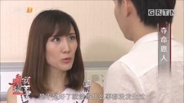[HD][2018-03-02]真实故事:夺命恩人