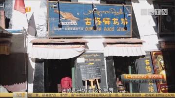 [HD][2018-03-16]一起旅游吧:藏游心声 冬日拉萨