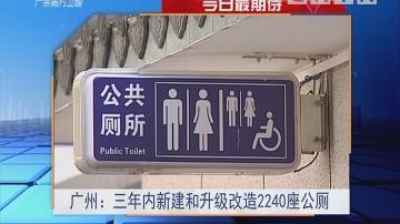 今日最期待 广州:三年内新建和升级改造2240座公厕
