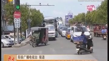 阳江:漠阳江大桥围蔽施工 阳春市区交通压力骤增