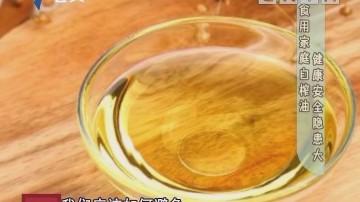 食用家庭自榨油 健康安全隐患大
