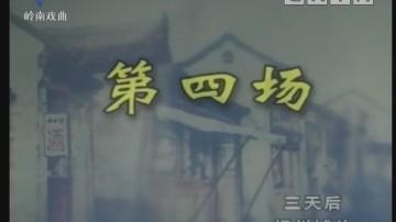 [2018-03-27]风雅潮韵:恩仇记