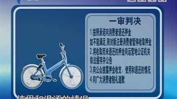 广州:共享单车公益诉讼首案今日开庭