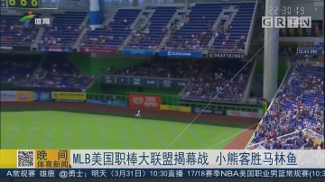 MLB美国职棒大联盟揭幕战 小熊客胜马林鱼