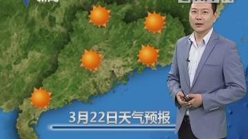 20180322天气预报