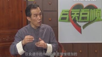 [2018-03-26]百医百顺:人体湿气特征一:湿性重浊
