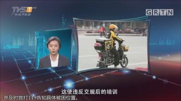 [HD][2018-03-13]马后炮:外卖小哥交通违法 深圳新规能否重典治乱