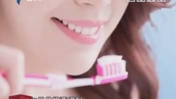 美白牙膏真能把牙刷白?