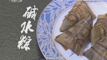 制作碱水粽