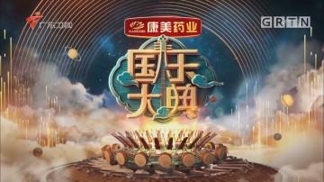 [HD][2018-03-30]《国乐大典》第五期