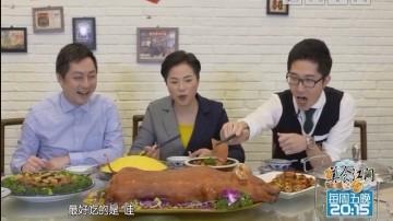 [2018-03-23]美食江门:乳猪全体