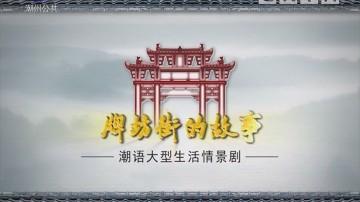 [2018-03-02]牌坊街的故事:少女情怀