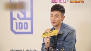 """[2018-03-14]娱乐前线:孙俪被指""""又老又丑"""" 霸气回应:我不靠颜值工作"""