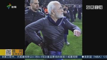 俱乐部主席携枪质疑裁判 致希超联赛整体中止