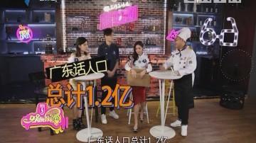 邓超 周迅 鹿晗 汤唯说粤语!有人惊艳有人惊吓?