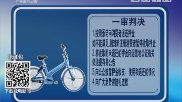 """公益诉讼共享单车第一案:""""小鸣""""拖延退押金 法院责令退钱道歉"""