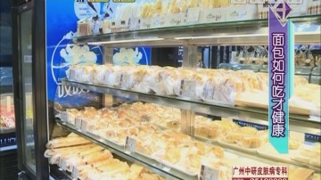 面包如何吃才健康