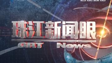 [2018-03-31]珠江新闻眼:今迎清明拜祭小高峰 市民错峰拜山