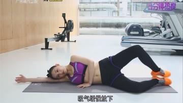 [2018-03-09]五分钟热度:增强臀肌外展肌力