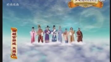 [2018-03-02]风雅潮韵:潮剧吉祥戏 五福连